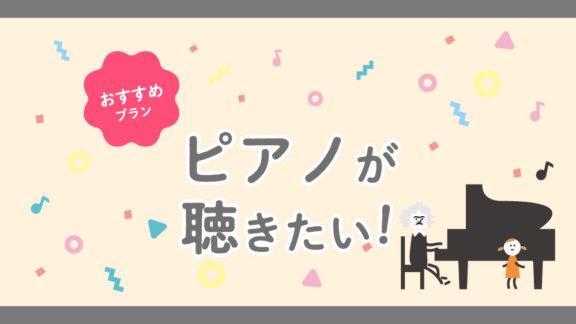 ピアノが聴きたい!